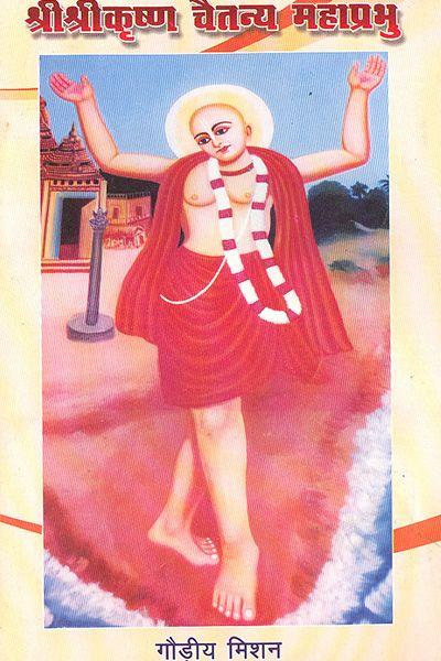 #Buy #Online #Spiritual #Book #Sri #Srikrishna #Chaitanya #Mahaprabhu at Gaudiya Mission