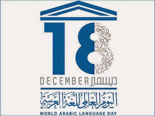 مدونة السعيد وعزوز: المؤتمر الوطني الثاني للغة العربية بمناسبة اليوم ا...
