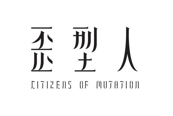 歪型人Citizens of Mutation on Behance