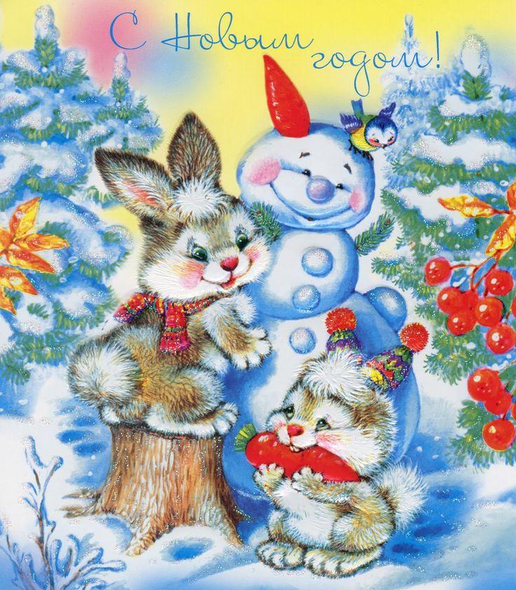 День, советские открытки новый год зайцы