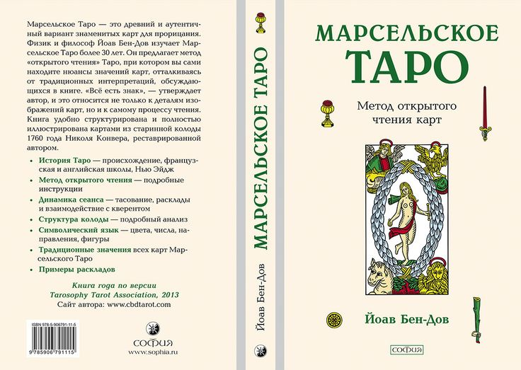 Книга Йоава Бен-Дова « Марсельское Таро: метод открытого чтения карт » наконец-то вышла в издательстве « София » . Спрашива...
