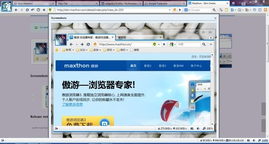 Think Blue (Maxthon 3)