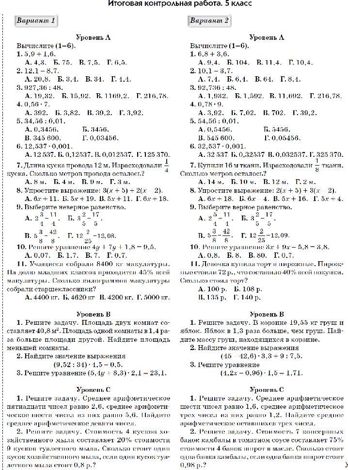 Ким 5 класс математика полтавская