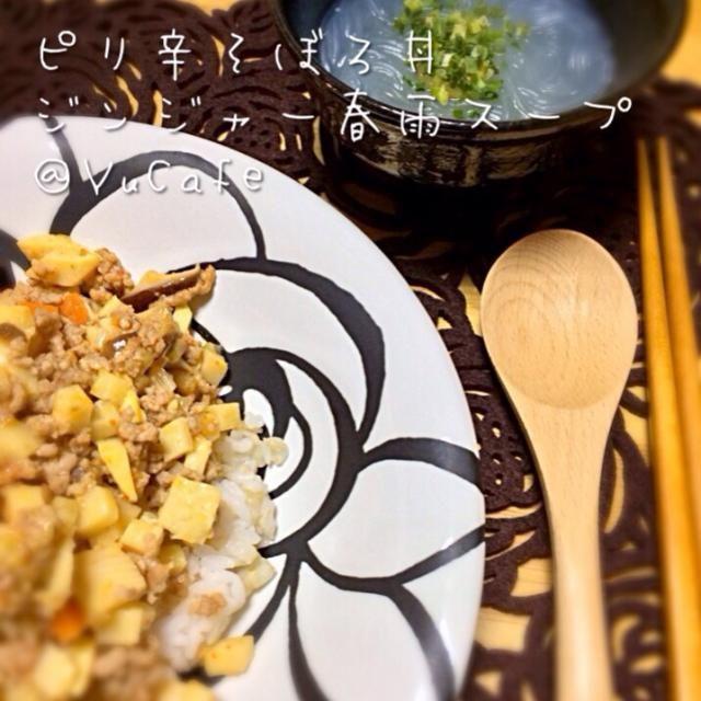 寒い今晩にピッタリの丼物でした♡ - 78件のもぐもぐ - ピリ辛そぼろ丼、ジンジャー春雨スープ by YuCafeHiroshima