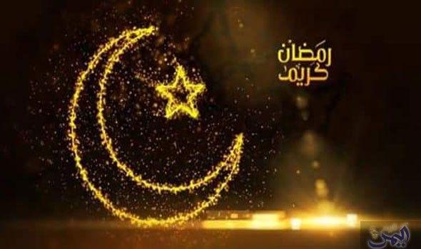 أحاديث صحيحة وأخرى ضعيفة عن شهر رمضان المبارك Ramadan Images Ramadan Photos Ramzan Wallpaper