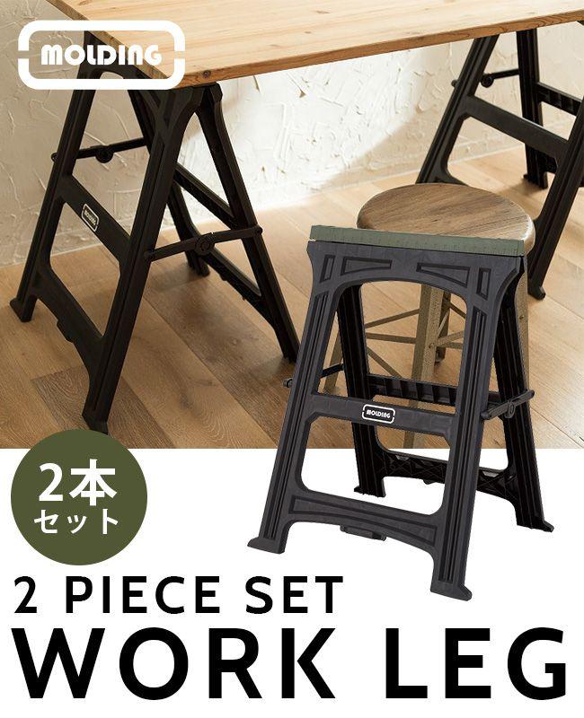 楽天市場 モールディング ワークレッグ 2本セット 003044 軽量で折りたたみできるおしゃれな作業台の脚 Diyにおすすめのプラスチックのテーブル脚 天板があれば簡易テーブルになるテーブルの脚 即納 Uruza ウルザ 作業テーブル テーブル 折りたたみ