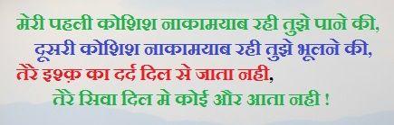 Love status for whatsapp in Hindi