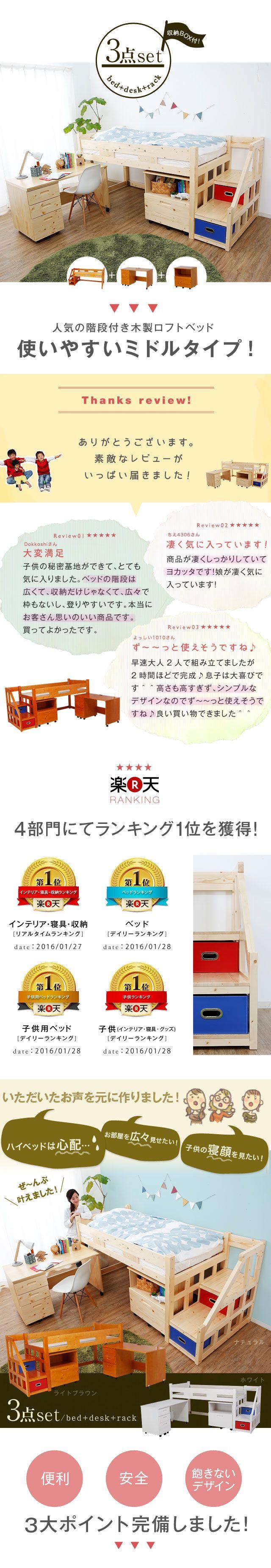 インテリア家具のララスタイル - LaLa Style - 。ロフトベッド 木製 システムベッド デスク付き  階段 階段付き ベッド ロータイプ ミドル 収納 机 デスク チェスト 学習机 ロフトベット ベット シングル ベッドデスク ベッドタイプ ユニットベッド