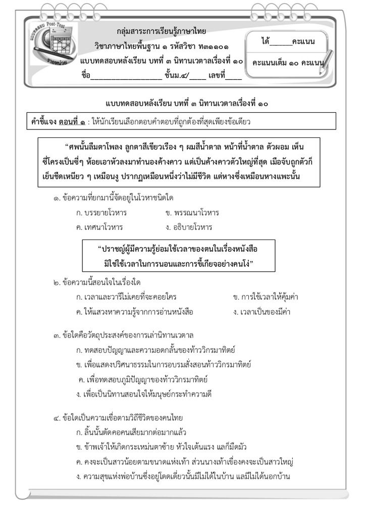 กล มสาระการเร ยนร ภาษาไทย ว ชาภาษาไทยพ นฐาน ๑ รห สว ชา ท๓๑๑๐๑ แบบทดสอบหล งเร ยน บทท ๓ น ทานเวตาลเร องท ๑๐ ช อ ช นม ๔ ในป 2021 ช อ การออกแบบปก