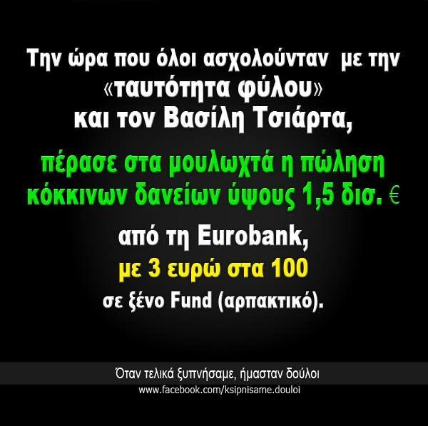 αλεπού του Ολύμπου: Μεγάλη δουλειά έκανε ο ΣΥΡΙΖΑ με τους Μητσοτάκηδες...
