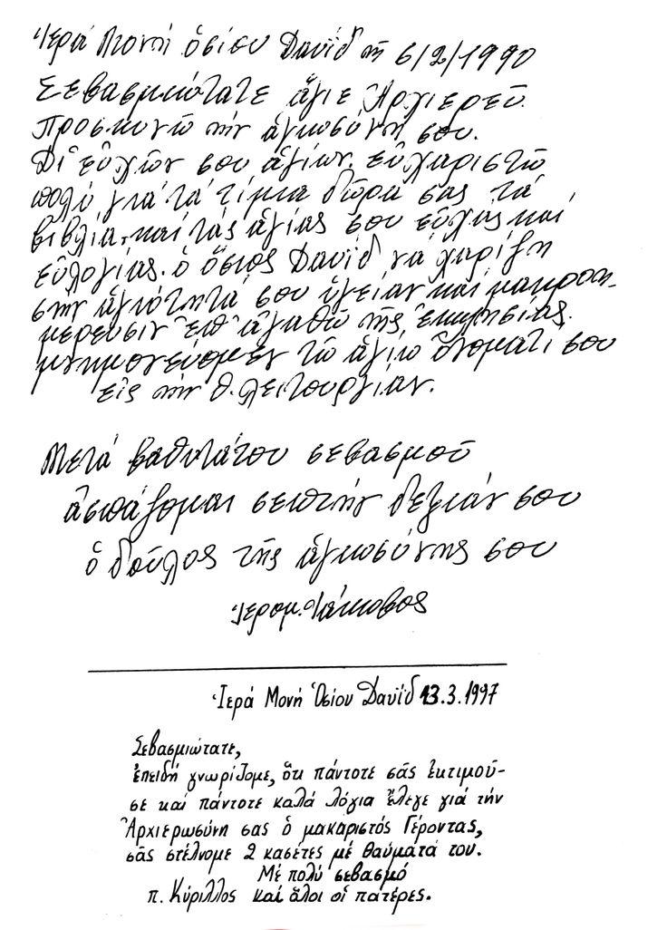 Την ευκαιρία να προσκυνήσουν την τίμια κάρα του Αγίου Δαυίδ από την ομώνυμη ιερά μονή της Εύβοιας, είχαν οι κάτοικοι της προσφυγικής ενορίας του Αγίου Γεωργίου Καστανά της Μητροπόλεως Γουμενίσσης.