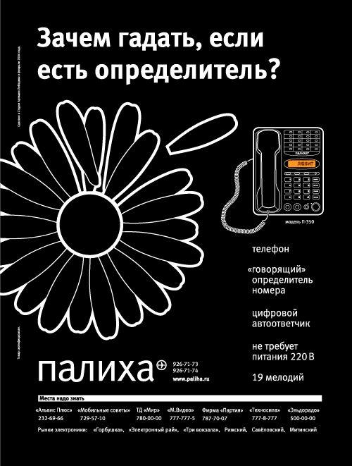 Рекламный плакат для «Палихи»-2