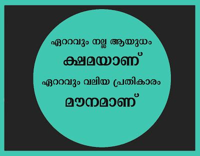 Get Malayalam Wisdom Love Motivational Funny Proverb Life