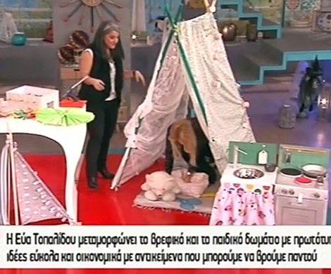 Η Εύα Τοπαλίδου μεταμορφώνει το βρεφικό και το παιδικό δωμάτιο με πρωτότυπες ιδέες, εύκολα και οικονομικά, με αντικείμενα που μπορείτε να βρείτε παντού!