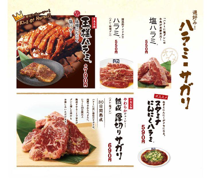 メニュー紹介 | ハラミ・サガリ | 焼肉なら「牛角」