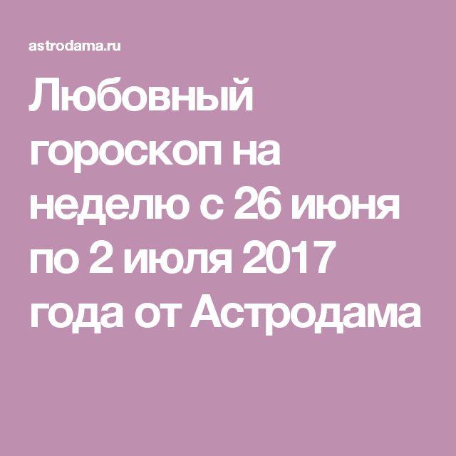 Гороскоп астродама на 19 сентября