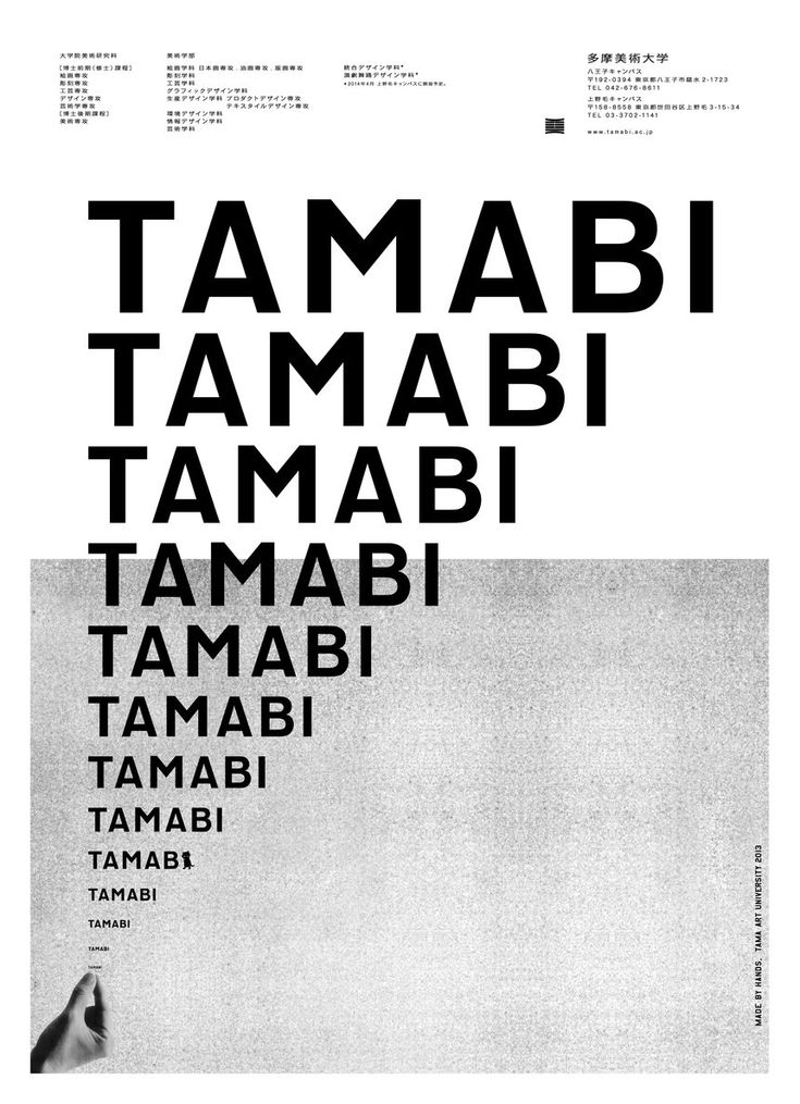 Tamabi/Nomination/Art Direction for Press Advertising/2014