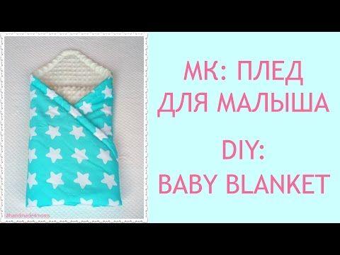 Мастер-класс: Как сделать плед для новорожденного? / DIY: How to make baby blanket? - YouTube
