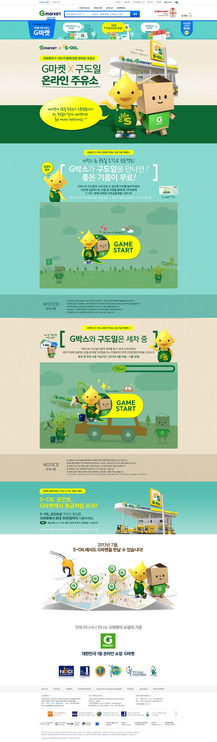 http://event.gmarket.co.kr/html_new/201306/130610_campaign/s_oil.asp