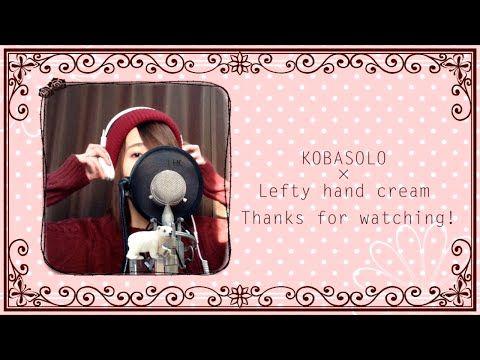 西野カナ/トリセツ『ヒロイン失格』主題歌 (Full Cover by Kobasolo & Lefty Hand Cream) - YouTube