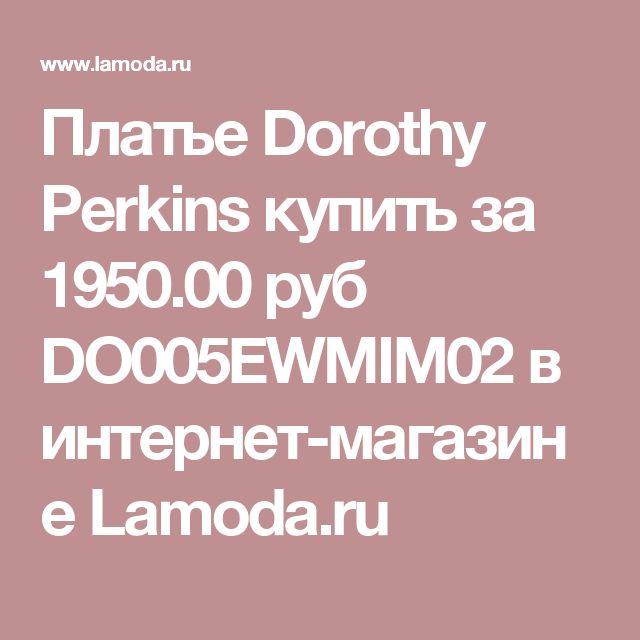 Платье Dorothy Perkins купить за 1950.00 руб DO005EWMIM02 в интернет-магазине Lamoda.ru