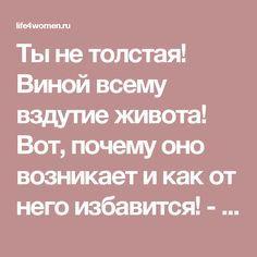 Ты не толстая! Виной всему вздутие живота! Вот, почему оно возникает и как от него избавится! - life4women.ru