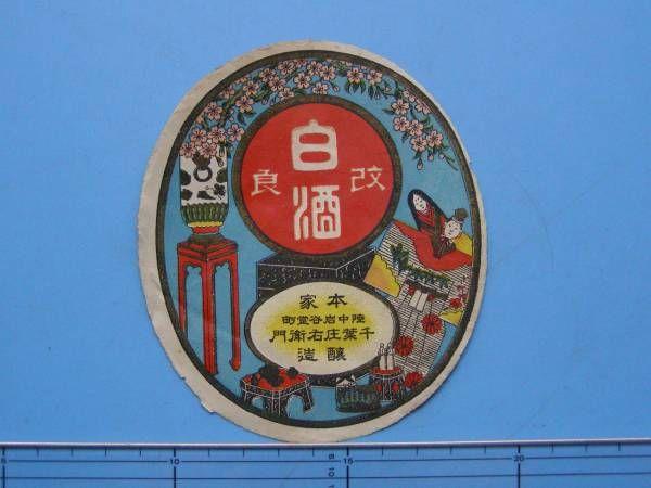 戦前 酒票 岩谷堂町 陸中 日本酒 ラベル 登録商標 (K2)5_画像1