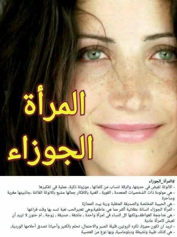 تفاصيل و تحليل شخصية إمرأة برج الجوزاء Words Quotes Arabic English Quotes Arabic Funny