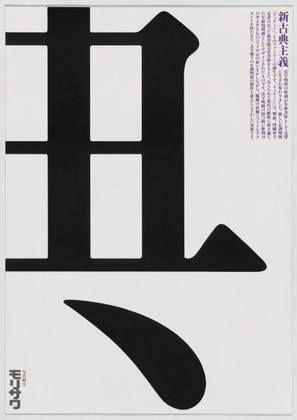 Morisawa & Co.   Ikko Tanaka. (Japanese, 1930–2002)