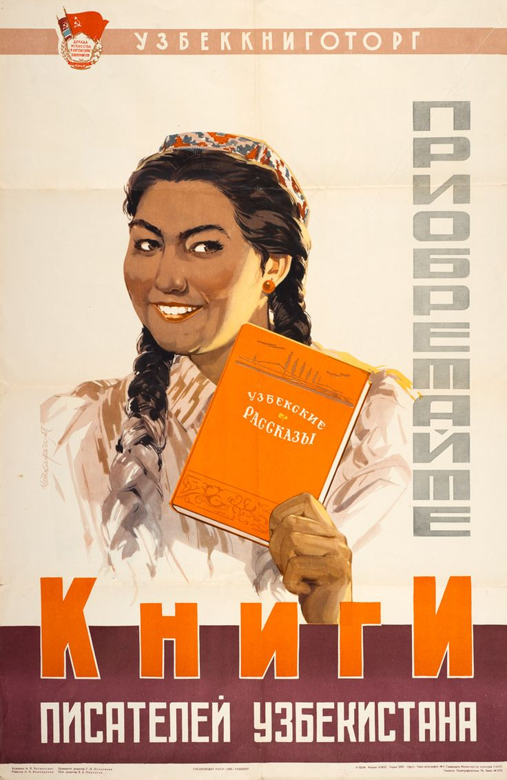 "1958. Художник А. Четкаускас. Ташкент, изд. ""Гослитиздат"", 1958 г."