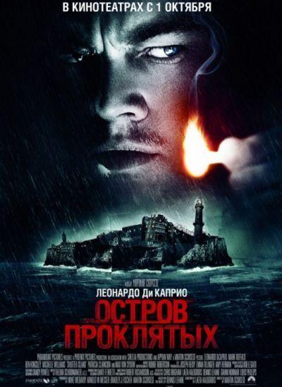 Остров проклятых 2009 смотреть фильм онлайн