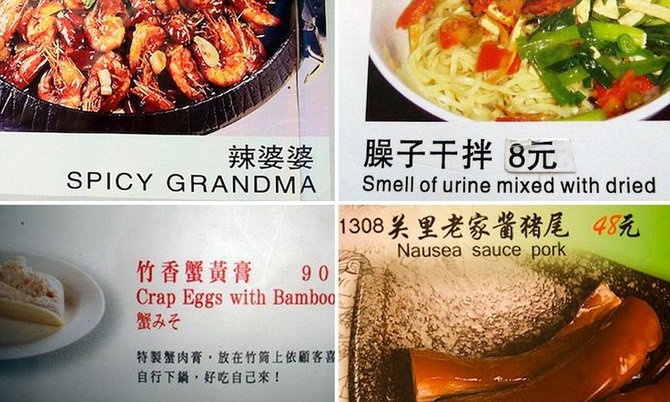 Who's in the mood for some crap eggs with bamboo flavor? Here are 15 hilarious menu items, mostly from East Asian countries, that got lost in translation.