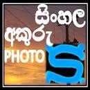 Download Sinhala Text Photo Editor:  Sinhala Text Photo Editor V 3.89 for Android 2.3.2+ this is a sinhala photo editor. you can add sinhala font characters, sinhala words   to photos and save them in you phone memory as a new copy. *<>to move text use spaces and new line(enter)* this is a best app for sri lankans. and...  #Apps #androidgame ##SinhaladicCom  ##Photography