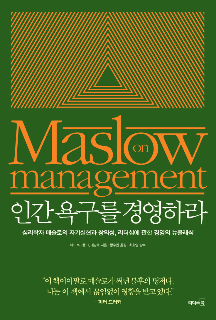 "Book cover design : ""Maslow on management"""