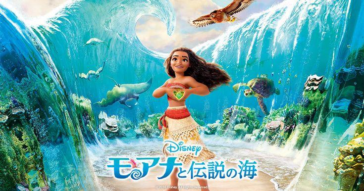 モアナと伝説の海 映画 ディズニー Disney.jp  