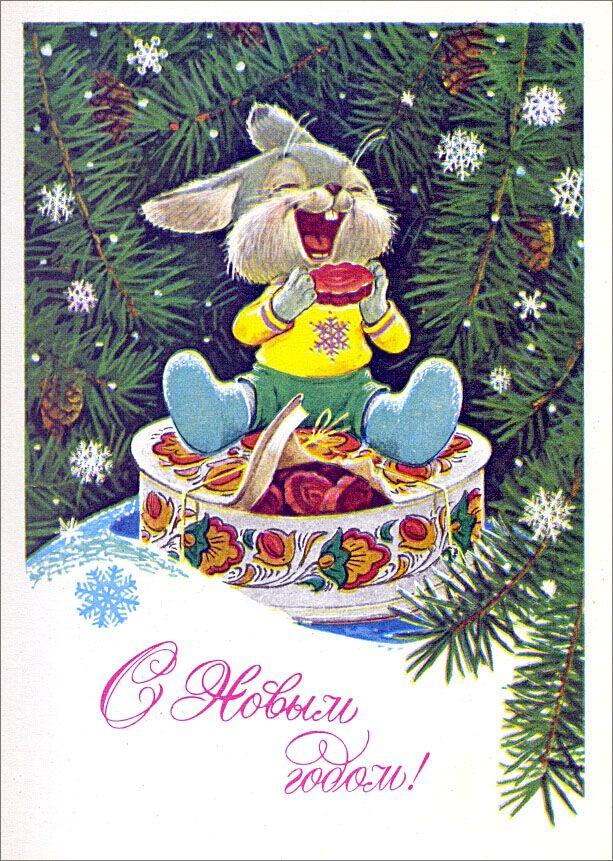 Открытки на новый год с зайцем, прикол