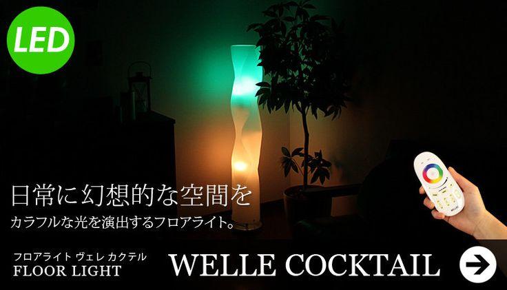 フロアライト 床 フロアスタンド スタンドライト 間接照明。【送料無料】LED リモコン フロアライト ヴェレ[WELLE]電気 スタンド 間接照明 寝室 ナイトライト スタンドライト フロアスタンド フロアランプ 調色 調光式 ダイニング用 食卓用 リビング用 居間用 寝室 北欧 おしゃれ インテリア| 照明器具 フロア ライト