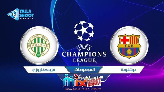 بث مباشر مباراة برشلونة ضد فيرينكفاروسي بطولة دوري أبطال أوروبا Champions League League Champion