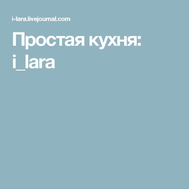 Простая кухня: i_lara