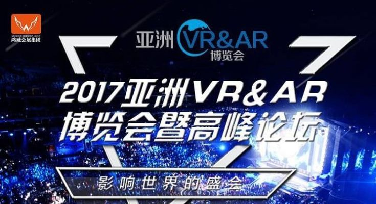 English Asia VR & AR Industry Development Conference Final Guest Speaker List Confirmed