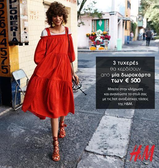 3 τυχερές θα κερδίσουν από 1 δωροκάρτα των 500 euro