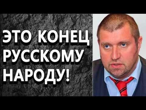Дмитрий Потапенко - ЭТО КОНЕЦ РУССКОМУ НАРОДУ!
