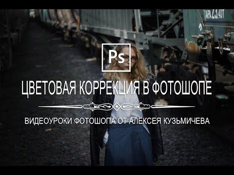 Мастер-Класс Алексея Кузьмичева по цветокоррекции фотографий - YouTube