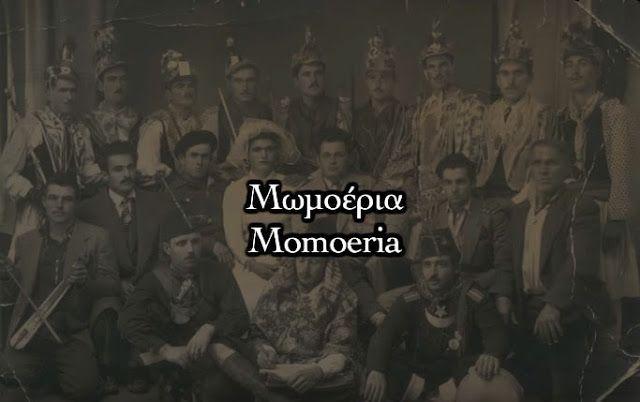 e-Pontos.gr: Αυτό είναι το Video των Μωμόγερων που προβλήθηκε σ...