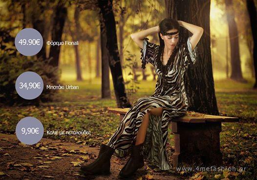 Maxi Φόρεμα Fioneli - animal print