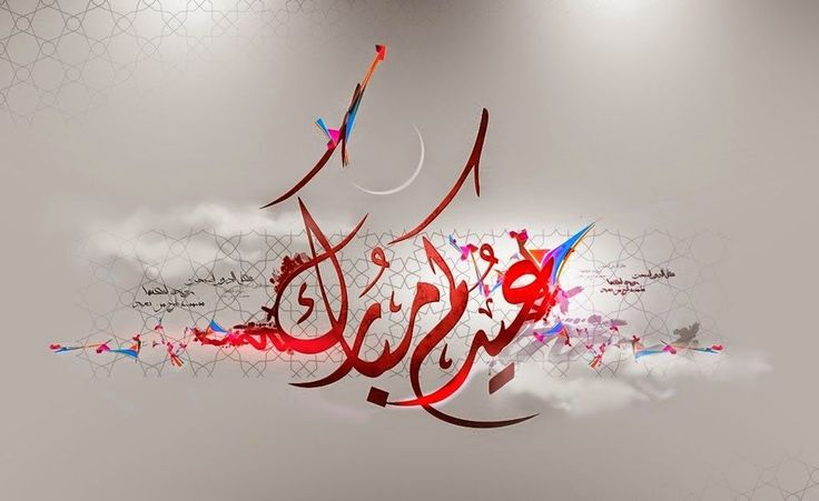 HD eid wallpapers, wallpapers, eid, best wallpapers, pc wallpapers ...