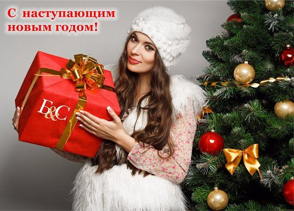 Поздравляем с наступающим новым годом! Дарим подарки всем нашим друзьям и подписчикам! Любви, здоровья, счастья и благополучия!