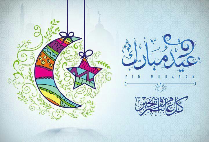 Pin By On ورد جوري Eid Cards Happy Eid Mubarak Happy Eid