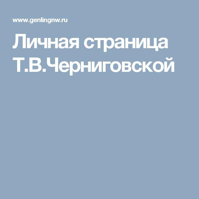 Личная страница Т.В.Черниговской
