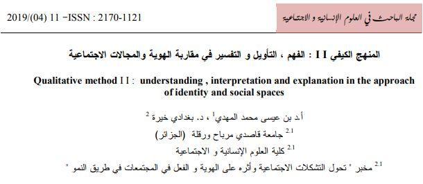 المنهج الكيفي الفهم التأويل و التفسير في مقاربة الهوية والمجالات الاجتماعية Social Space Interpretation Understanding